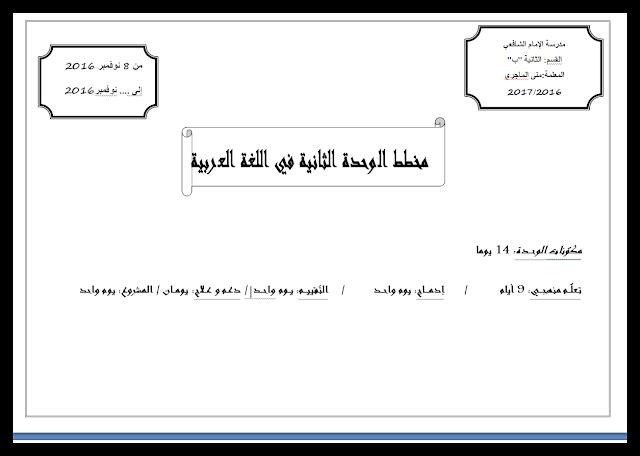 Ashampoo Snap 2016.11.08 21h03m03s 002 Document%2BMicrosoft%2BWord - تحميل مخطط الوحدة الثانية لغة عربية 2016 سنة ثانية س2
