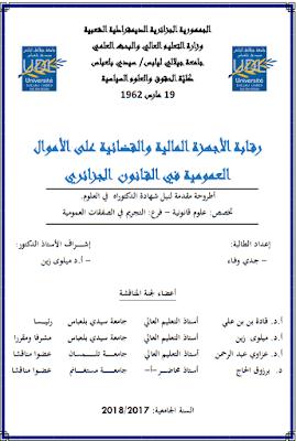 أطروحة دكتوراه: رقابة الأجهزة المالية والقضائية على الأموال العمومية في القانون الجزائري PDF