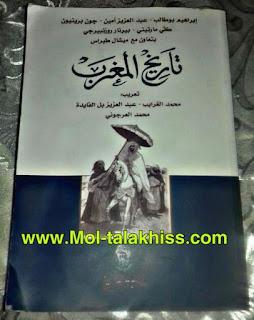 كتاب تاريخ المغرب محمد الغرايب عبد العزيز بل الفيدة