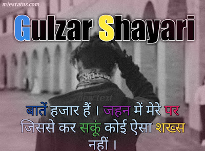 Hindi shayari gulzar