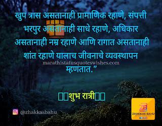 good night marathi sms