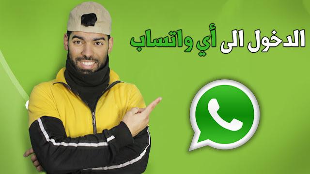 مراقبة الواتساب whatsapp عن بعد