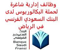 وظائف إدارية شاغرة لحملة البكالوريوس لدى البنك السعودي الفرنسي في الرياض يعلن البنك السعودي الفرنسي, عن توفر 3 وظائف إدارية شاغرة لحملة البكالوريوس, للعمل لديه في الرياض وذلك للوظائف التالية: 1- مسؤول أول التعليم والتطوير  (Senior Officer Learning and Development) المؤهل العلمي: بكالوريوس سلوك تنظيمي، إدارة أعمال، موارد بشرية أو ما يعادلهم الخبرة: سنتان على الأقل من العمل في الموارد البشرية والتدريب للتـقـدم إلى الوظـيـفـة اضـغـط عـلـى الـرابـط هـنـا 2- مسؤول أول تسليم المشاريع الرقمية  (Senior Officer Digital Delivery) المؤهل العلمي: بكالوريوس في تخصصات إدارة الأعمال أو ما يعادلهم الخبرة: سنتان على الأقل من العمل في المجال للتـقـدم إلى الوظـيـفـة اضـغـط عـلـى الـرابـط هـنـا 3- مدير أول تحقيقات وتقارير مكافحة غسل الأموال  (Senior Manager AML Investigation & Reporting) المؤهل العلمي: بكالوريوس ويفضل مالية أو قانون الخبرة: خمس سنوات من العمل في القطاع المصرفي, منها ثلاث سنوات في الامتثال والمخاطر, أو إدارة الاحتيال ومكافحة غسيل الأموال للتـقـدم إلى الوظـيـفـة اضـغـط عـلـى الـرابـط هـنـا       اشترك الآن في قناتنا على تليجرام        شاهد أيضاً: وظائف شاغرة للعمل عن بعد في السعودية       شاهد أيضاً وظائف الرياض   وظائف جدة    وظائف الدمام      وظائف شركات    وظائف إدارية                           لمشاهدة المزيد من الوظائف قم بالعودة إلى الصفحة الرئيسية قم أيضاً بالاطّلاع على المزيد من الوظائف مهندسين وتقنيين   محاسبة وإدارة أعمال وتسويق   التعليم والبرامج التعليمية   كافة التخصصات الطبية   محامون وقضاة ومستشارون قانونيون   مبرمجو كمبيوتر وجرافيك ورسامون   موظفين وإداريين   فنيي حرف وعمال     شاهد يومياً عبر موقعنا نتائج الوظائف وزارة الشؤون البلدية والقروية توظيف وظائف سائقين نقل ثقيل اليوم وظائف بنك ساب وظائف مستشفى الملك خالد للعيون وظائف حراس أمن بدون تأمينات الراتب 3600 ريال مطلوب عامل مستشفى الملك خالد للعيون توظيف وظائف دبلوم محاسبة وظائف الخدمة الاجتماعية شركة ارامكو روان للحفر وظائف سائق خاص اليوم مطلوب مساح البنك السعودي للاستثمار توظيف ارامكو روان للحفر وظائف البريد السعودي البريد السعودي وظائف البريد السعودي توظيف وظائف حراس امن في صيدلية الدواء عامل فلبيني ي