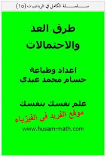 تحميل سلسلة الكامل في الرياضيات pdf حسام محمد العبيدي ، طرق العد والاحتمالات، مبدأ العد العام، المضروب والتباديل والتوافيق، فرضيات الاحتمالات، قوانين الاحتمالات