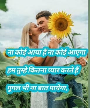 is dill mei romantic shayari