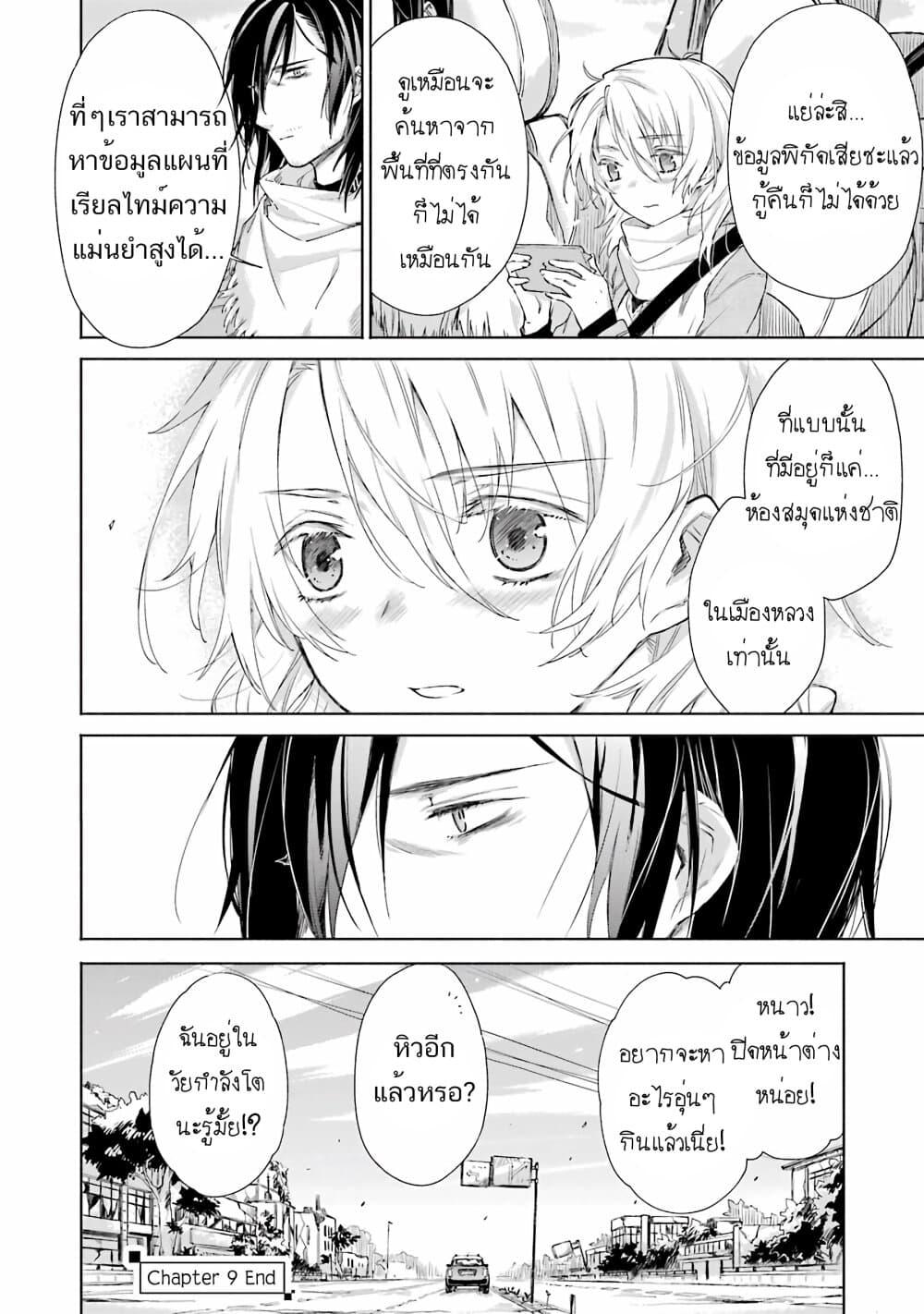 อ่านการ์ตูน Tabi to Gohan to Shuumatsu Sekai ตอนที่ 9 หน้าที่ 49