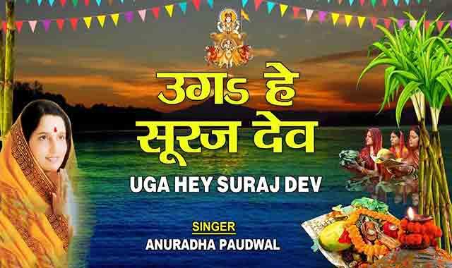 Uga He Suruj Dev Lyrics