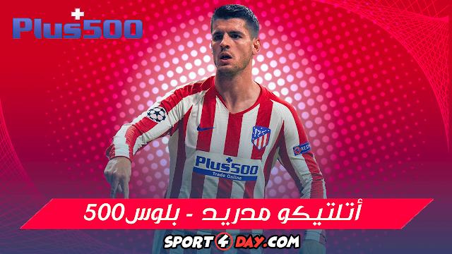 أتلتيكو مدريد - بلوس500 (12 مليون يورو)
