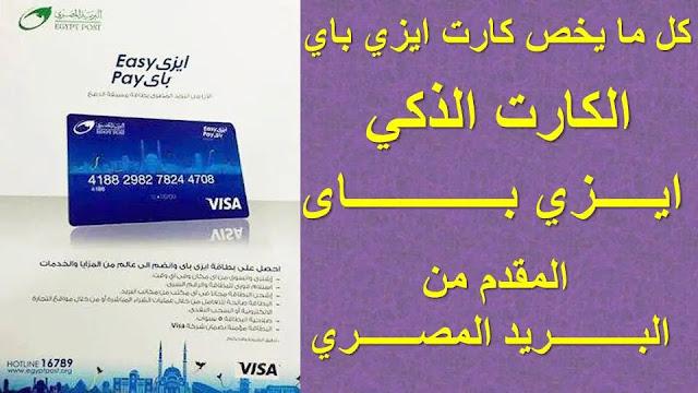 كارت ايزي باي من البريد المصري | تطور البريد المصري 2020