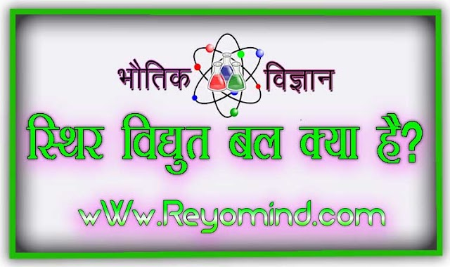 स्थिर विद्युत बल क्या है? परिभाषा | What is Static electric force?