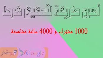 كيفية تحقيق 1000 مشترك و 4000 ساعة مشاهدة