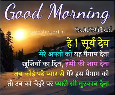 subha ka shubh sandesh status sharechat fb