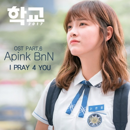 Lyric : Apink BnN [Bomi (보미) & Namjoo (남주)] - I Pray 4 You (OST. School 2017)
