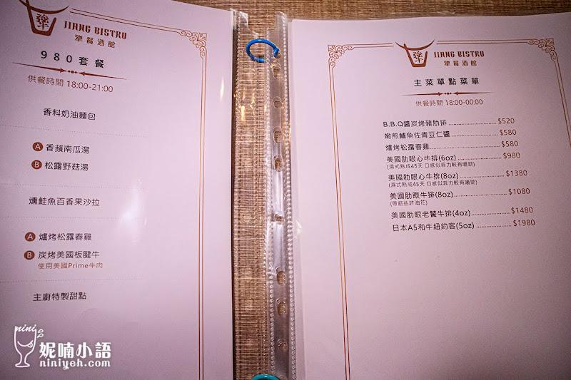 【華山餐酒館】犟餐酒館 Jiang Bistro。全台首創韓國汗蒸幕主題餐廳