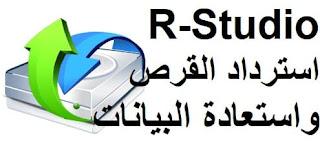 R-Studio 8.11 برنامج استرداد القرص واستعادة البيانات