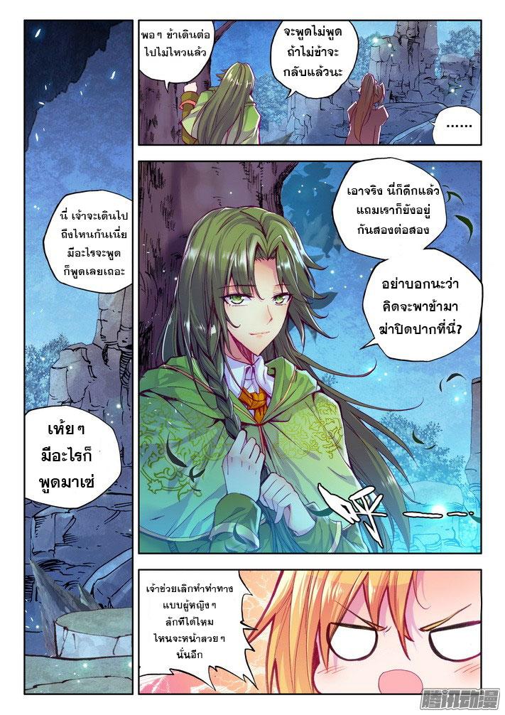 อ่านการ์ตูน Shen Yin Wang Zuo 73 ภาพที่ 14