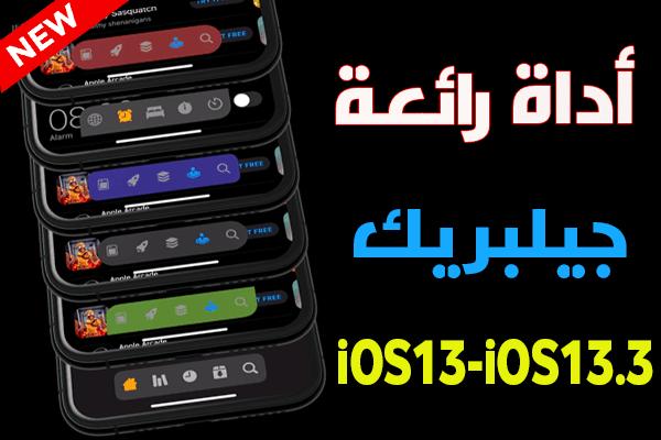 https://www.arbandr.com/2020/02/FloatyTab-tweak-customez-your-iPhone-tab-bar-jailbreak-ios13-ios13.3.html