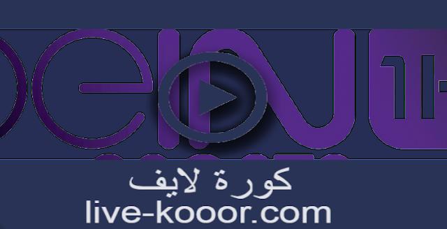 مشاهدة قناة بي ان سبورت  1