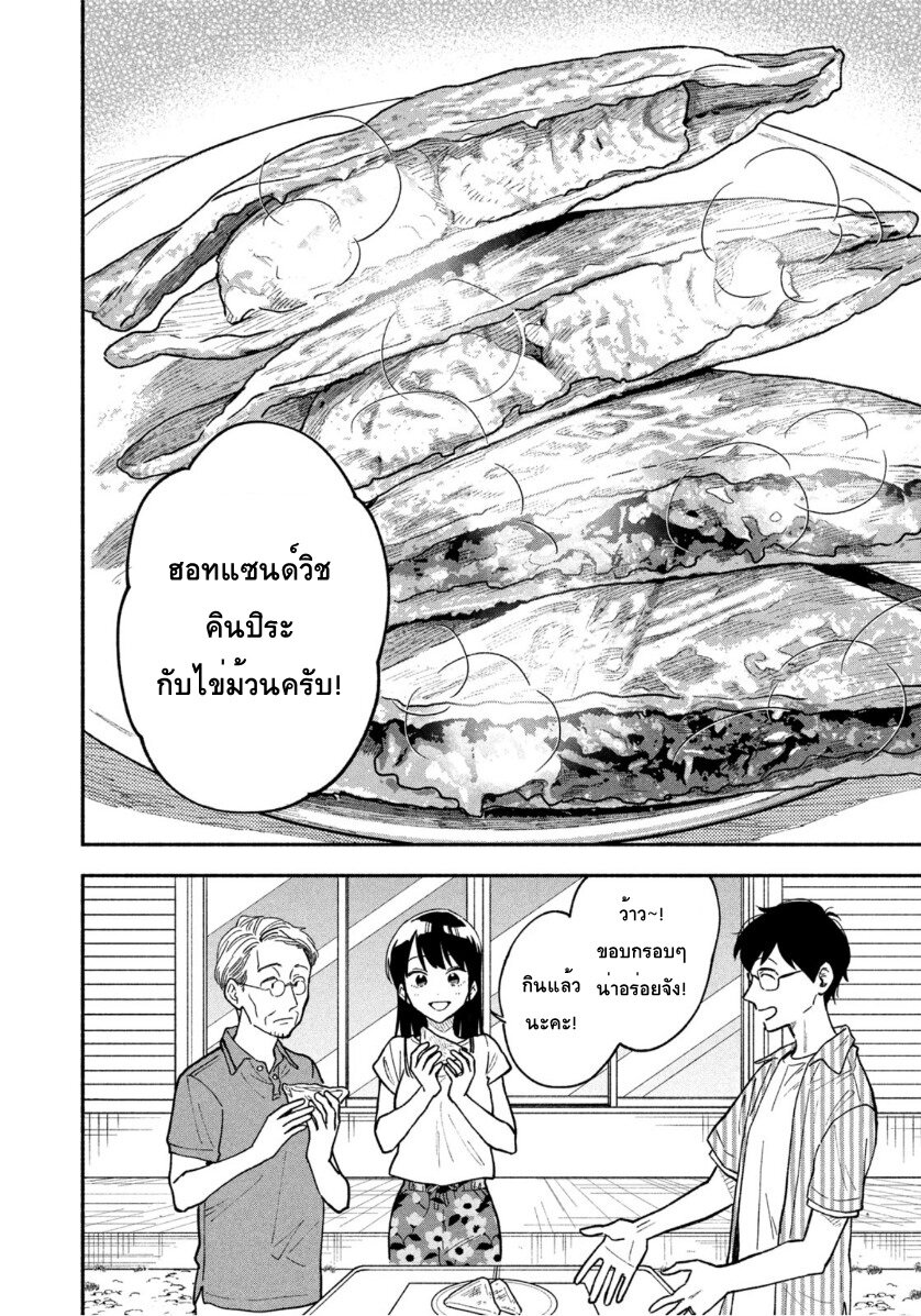 อ่านการ์ตูน Yaiteru Futari ตอนที่ 19 หน้าที่ 10