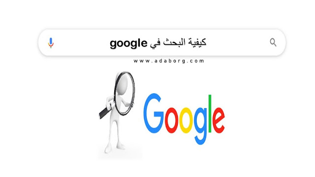 كيفية البحث في google بالطريقة الصحيحة