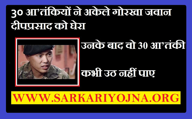 30 A tank is surrounded by the Gorkha Jawan Deepprasad alone. After them, they could never wake up 30.
