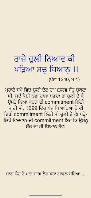 Gurbani Tuk- ਰਾਜੇ ਚੁਲੀ ਨਿਆਵ ਕੀ ਪੜ੍ਹਿਆ ਸਚੁ ਧਿਆਨੁ।। Page 1240, Nanak Dev Ji