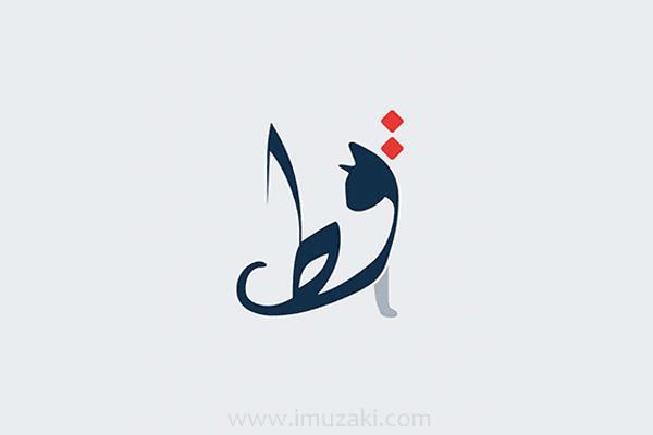 kaligarfi-arab