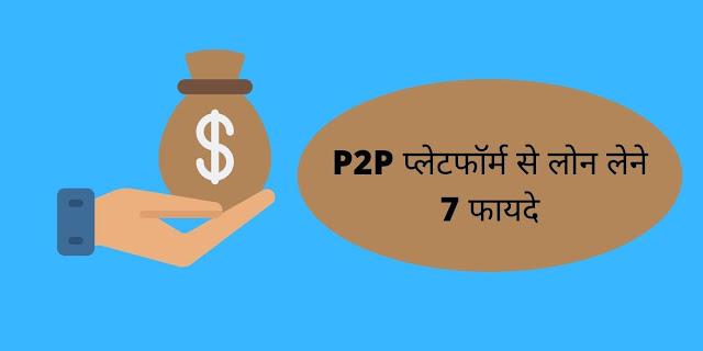 P2P प्लेटफॉर्म से लोन लेने 7 फायदे