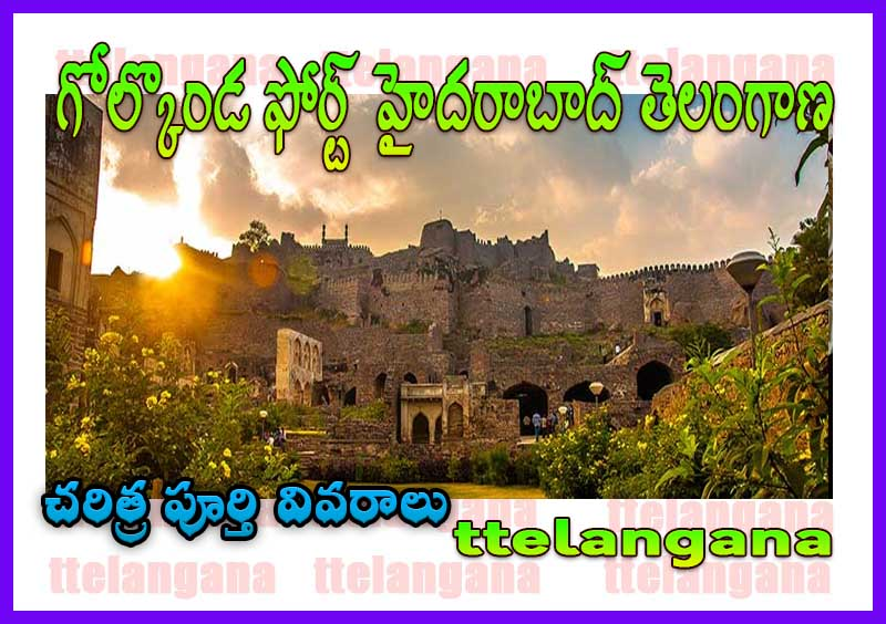గోల్కొండ ఫోర్ట్ హైదరాబాద్ తెలంగాణ పూర్తి వివరాలు Golconda Fort Hyderabad Telangana