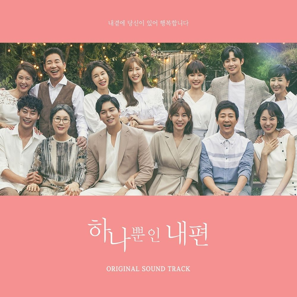 Various Artists –  My Only One OST BGM