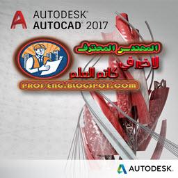 autocad 2017 - برنامج اوتوكاد 2017