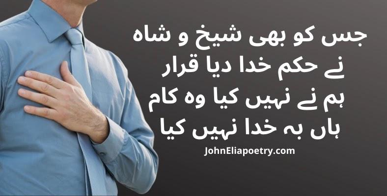 jis ko bhi Sheikh o Shah ne hukum kkhuda diya qarar John Elia