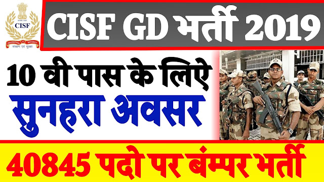 CISF Constable GD Recruitment 2019 Notification