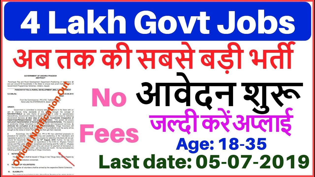 Govt Jobs for 4 Lacs Grama Volunteers Posts in AP 2019
