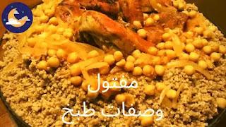 طبخات بالدجاج, طبخات, طبخات سريعة, طبخات سهلة, مفتول, قدره, قدره خليليه,