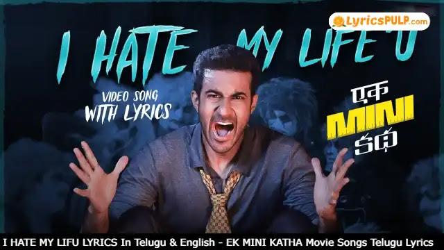 I HATE MY LIFU LYRICS In Telugu & English - EK MINI KATHA Movie Songs Telugu Lyrics