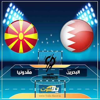 بث مباشر مشاهدة مباراة البحرين ومقدونيا اليوم 13-1-2019 في كاس العالم لكرة اليد للرجال