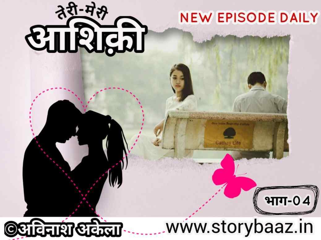 teri-meri-aashiqui-part-04-hindi-love-stories-love-story-hindi-mein-love-triangle-love-feeling-hd-images