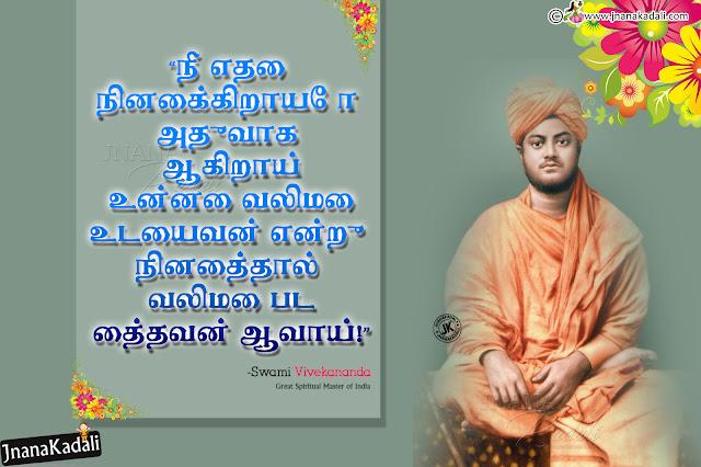 best 20 vivekananda motivational sayings, trending swami vivekananda hd wallpapers greetings