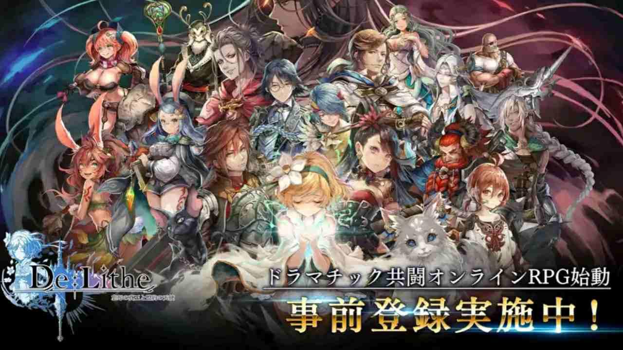 Download Game De:Lithe ~忘却の真王と盟約の天使~
