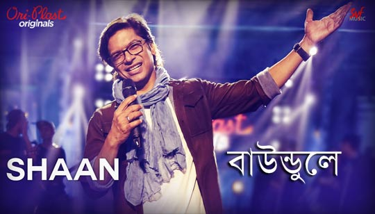 Baundule Song by Shaan And Arko from Oriplast Originals