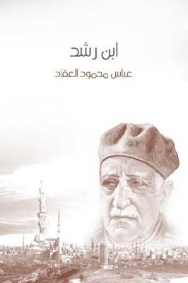 تحميل كتاب ابن رشد pdf عباس محمود العقاد