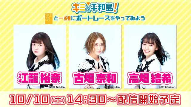 SKE48 to Boat Race wo Yatte Miyou