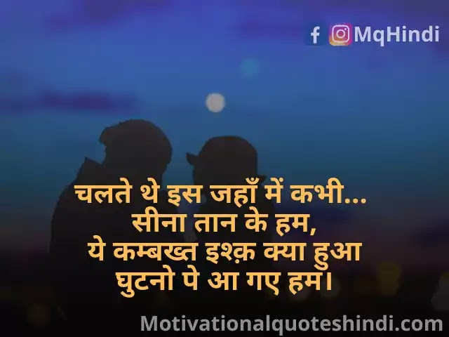 Ishq Quotes In Hindi Images