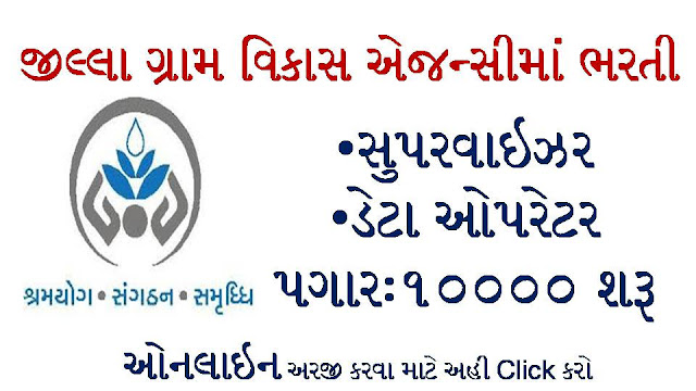 DRDA Recruitment 2021 For Data Entry Operator And Other Post