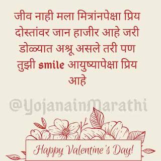 Valentine Day Messages in Marathi