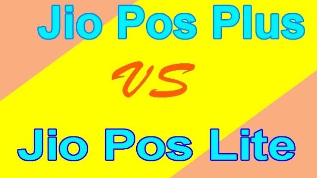 जिओ पोस प्लस और जिओ पोस लाइट, दोनों में किस्मे ज्यादा फायदा होता है
