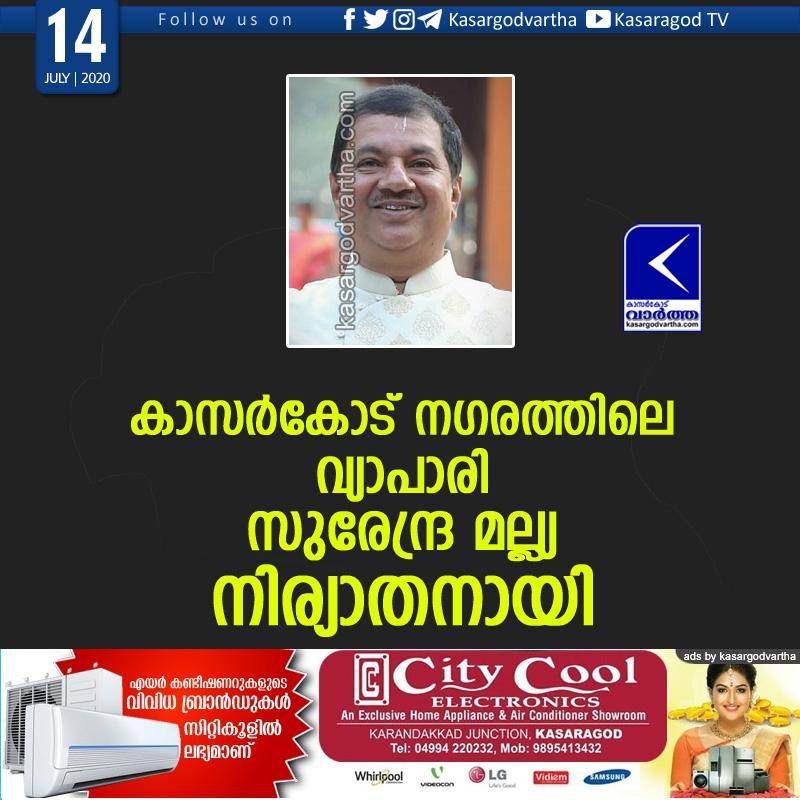 Kerala, News, Obituary, Kasaragod, surendra mallya passed away