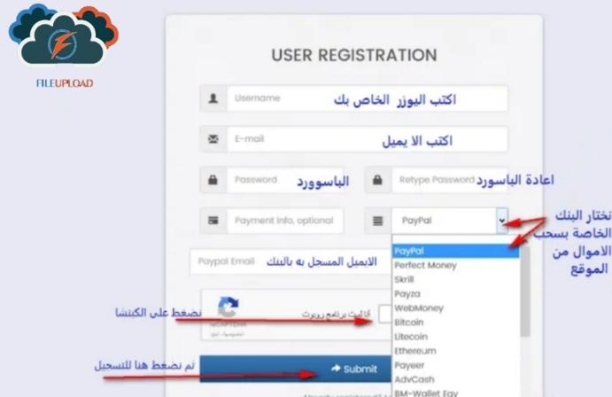 طريقة التسجيل في موقع file-upload