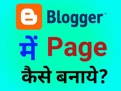 Blogger Me Page Kaise Banaye? Full Guid - Step By Step